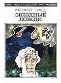 Михаил Пухов - Дефицитный хвост