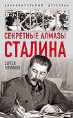 Сергей Александрович Горяинов -Секретные алмазы Сталина