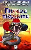Борис Поломошнов, Егор Поломошнов - Похвала подлости