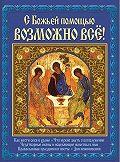Павел Михалицын -С Божьей помощью возможно все!