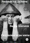 Вадим Шегалов -Реальный Код да Винчи