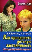Наталия Александровна Богачкина, Роман Сиренко - Застенчивый малыш