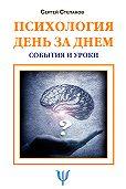 Сергей Степанов -Психология день за днем. События и уроки