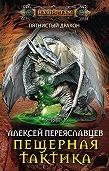 Алексей Переяславцев -Пещерная тактика