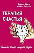 Григорий Дворкин, Наталья Дворкина - Терапия счастья. Сколько стоит минута жизни