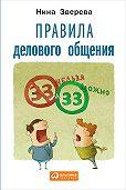 Нина Зверева -Правила делового общения. 33 «нельзя» и 33 «можно»