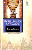 Пелам Вудхаус -Брачный сезон