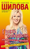 Юлия Шилова -Грехи молодости, или Расплата за прошлую жизнь