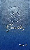 Владимир Ильич Ленин -Полное собрание сочинений. Том 19. Июнь 1909 ~ октябрь 1910