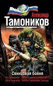 Александр Тамоников - Свинцовая бойня