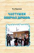 Клавдий Корняков -Частушки северных деревень