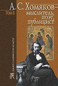 Борис Тарасов - А.С.Хомяков – мыслитель, поэт, публицист. Т.2