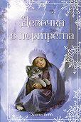 Холли Вебб -Рождественские истории. Девочка с портрета