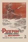 Коллектив авторов -«Разгром немецких войск под Москвой». Триумф по обе стороны океана