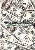 Руслан Балас -Кто такие деньги