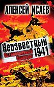 Алексей Исаев -Неизвестный 1941. Остановленный блицкриг