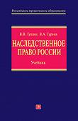 В. В. Гущин -Наследственное право России: учебник