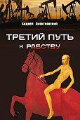 Андрей Пионтковский -Третий путь …к рабству