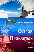 Сергей Могилевцев - Остров Проклятых