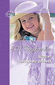 Елизавета Водовозова -Царство свободного ребенка. Избранные статьи о воспитании