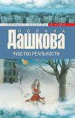 Полина Дашкова -Чувство реальности