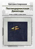 Светлана Севрикова -Постмодернистская Джоконда. стихи о любви и прозе жизни