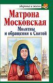 Анна Чуднова -Матрона Московская. Молитвы и обращения к Святой