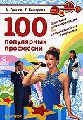 А. Г. Грецов -100 популярных профессий. Психология успешной карьеры для старшеклассников и студентов