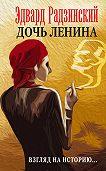Эдвард Радзинский -Дочь Ленина. Взгляд на историю… (сборник)