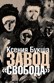 Ксения Букша -Завод «Свобода»