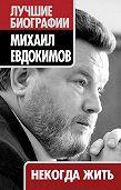 Михаил Евдокимов, Татьяна Маршкова - Некогда жить