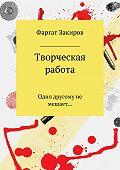 Фаргат Закиров -Творческая работа