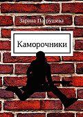 Зарина Патрушева -Каморочники