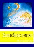 Наталья Крылова - Волшебные сказки