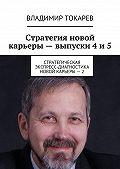 Владимир Токарев -Стратегия новой карьеры– выпуски 4и5. Стратегическая экспресс-диагностика новой карьеры – 2
