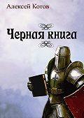 Алексей Котов -Черная книга