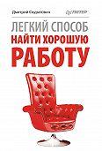 Дмитрий Скуратович - Легкий способ найти хорошую работу