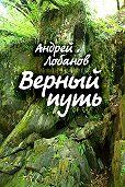 Андрей Лобанов -Верный путь