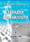Геннадий Ангелов -Западня для киллера