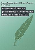 Сергей Глазьев -Концепция 2020: Региональная инновационная политика