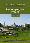 Александр Балыбердин -Великорецкие чудеса. 1551—1694