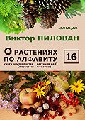Виктор Пилован - О растениях по алфавиту. Книга шестнадцатая. Растения на Л (лисохвост – люцерна)