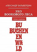 Александр Балыбердин -Эхо Bookового леса. Роман-надежда