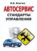 Владислав Волгин - Автосервис. Стандарты управления: Практическое пособие