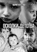 Мария Хаустова - Осколки детства. рассказы