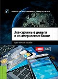 А. В. Пухов -Электронные деньги в коммерческом банке. Практическое пособие
