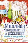 Елена Кара - Миллион поздравлений и пожеланий ко всем праздникам