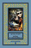 Эдуард Хруцкий -Осень в Сокольниках (сборник)