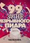 Роман Масленников -99 законов взрывного пиара. Книга-практикум