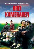 Эрих Мария Ремарк -Drei Kameraden / Три товарища. Книга для чтения на немецком языке